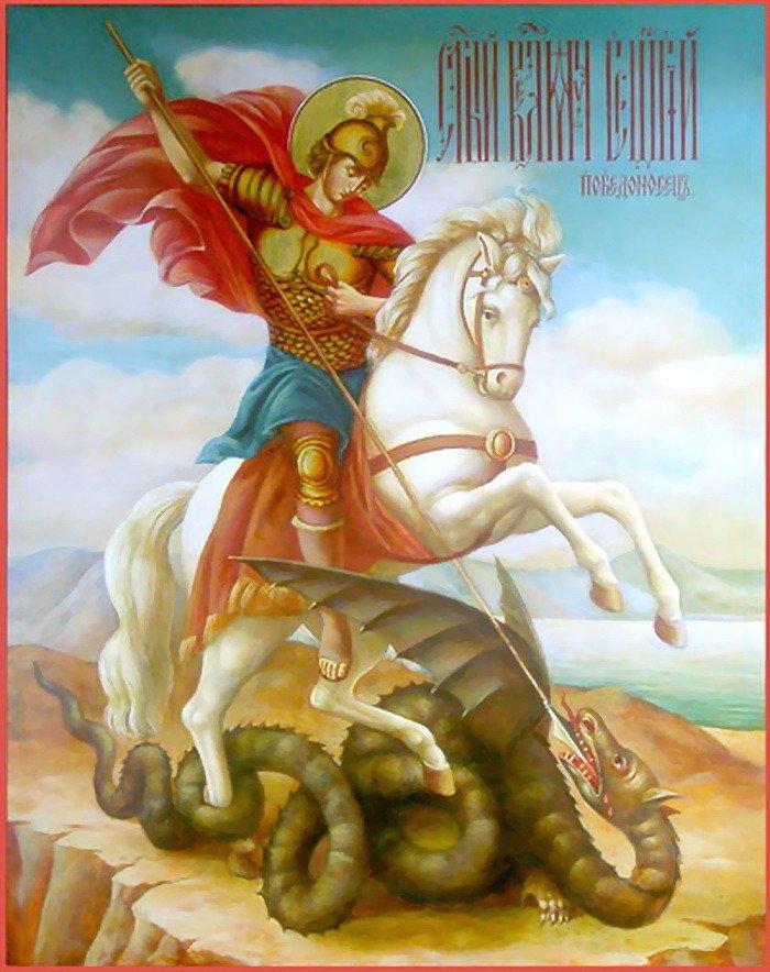 Картинки день святого георгия