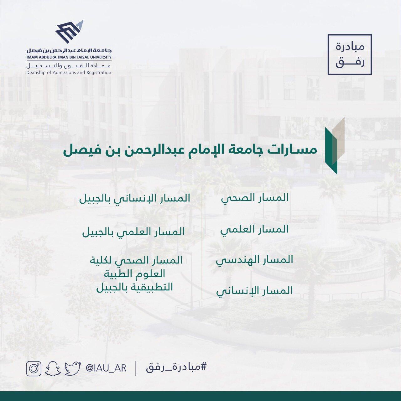 عمادة القبول والتسجيل On Twitter مسارات جامعة الإمام عبدالرحمن بن فيصل مبادرة رفق