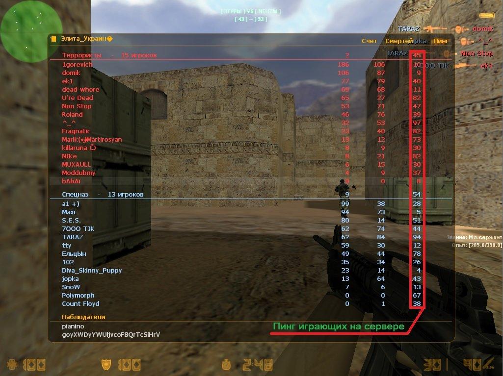 CS πάει προξενήματα υψηλής επιδιόρθωσης ping