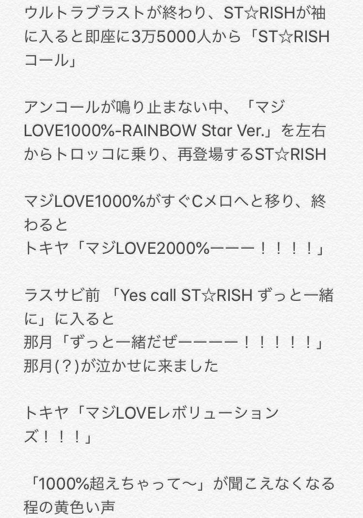 ST☆RISH ファンミーティング 初日レポ その8 未来、夢、ありがとう…そして!からうたプリ諜報部鈴村さんまで