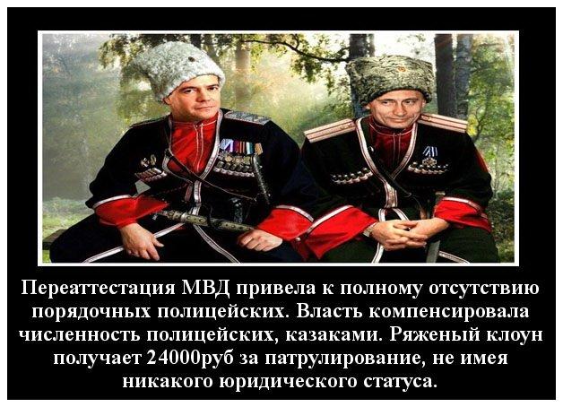 демотиваторы ряженые казаки постеснялся