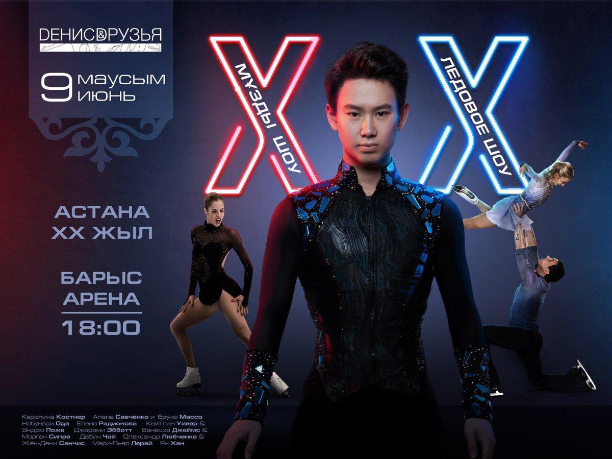 Ледовые шоу-5 - Страница 21 DcijuLeX0AATn5y