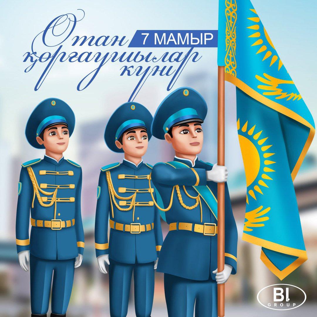 писателей казахстанские открытки с днем защитника отечества разнообразный ассортимент