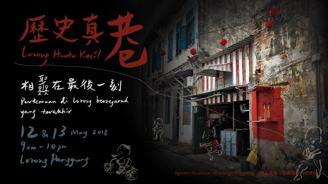 Lorong Hantu Kecil Pertemuan Di Bersejarah Yang Terakhir 12 15 Mei 9pg 9mlm Freemarket Pameran Gambar Mbahan Muzik Puisi
