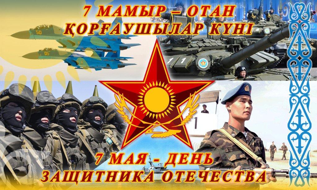 Поздравления с днем батыра открытки