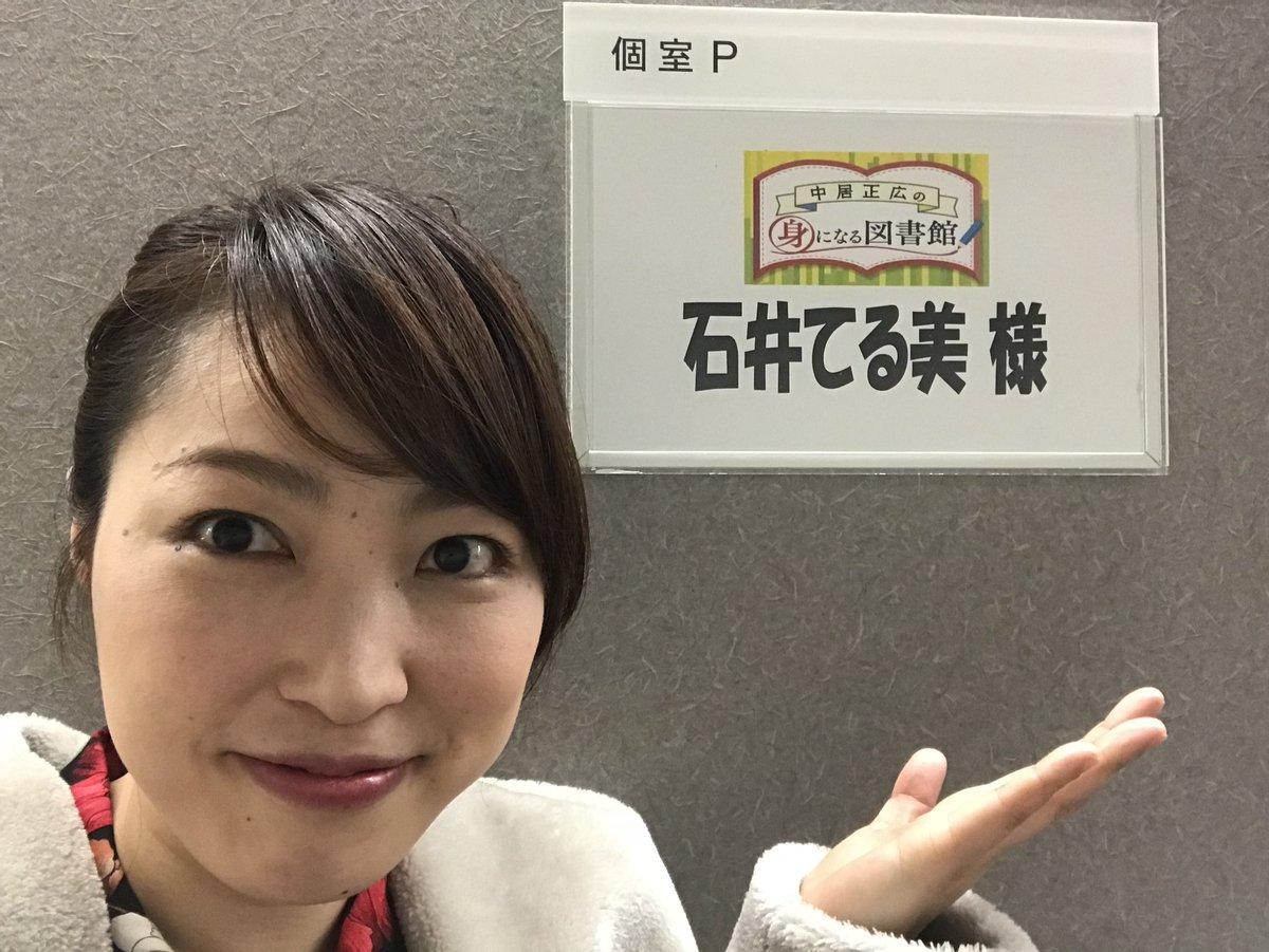 石井てる美 Terumi Ishii