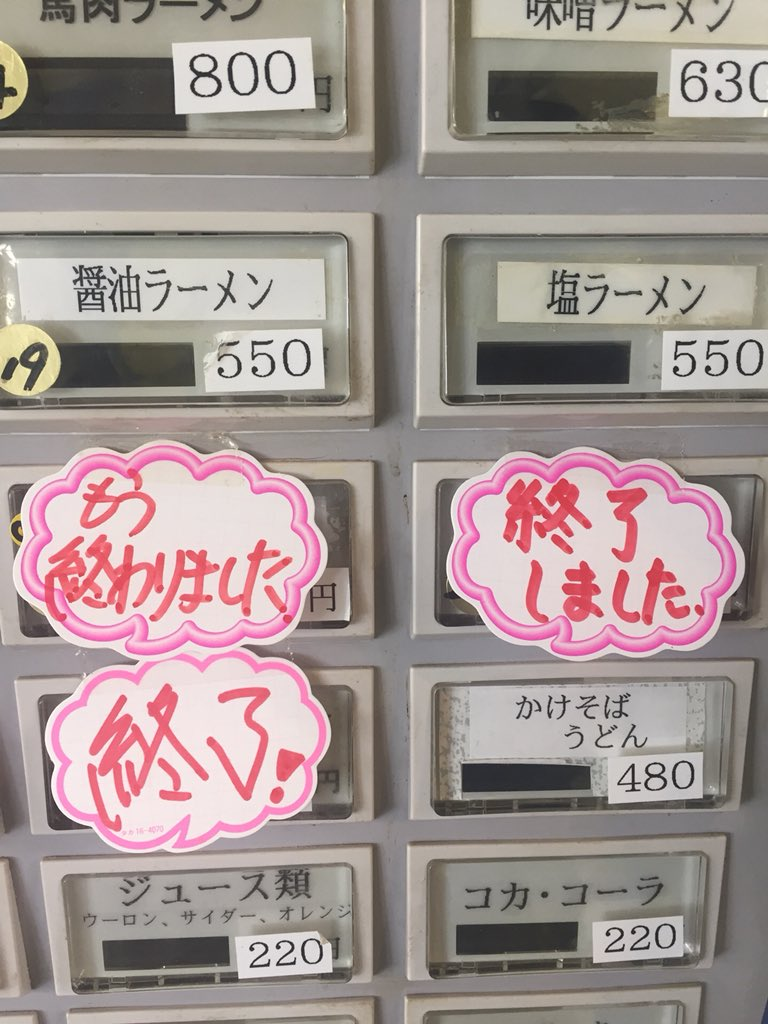 秋田県二ツ井町にある道の駅に来ている。食堂の食券販売機で「もう終わりました」と書かれている箇所があったので、どんなメニューだったのだろうかと思いながらめくってみた。早く次の街へ移動しよう、と思った。