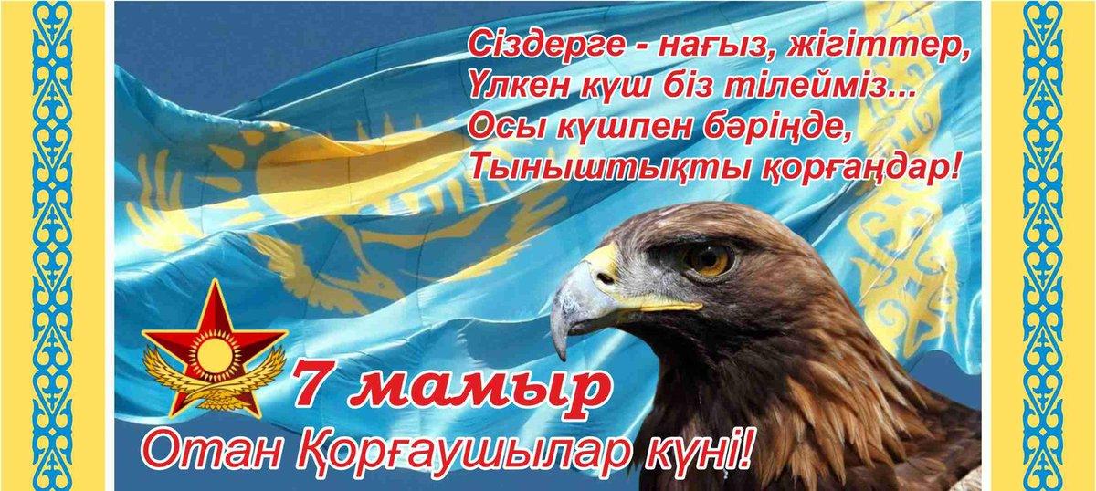 сайте собраны поздравления с днем батыра на казахском приготовить