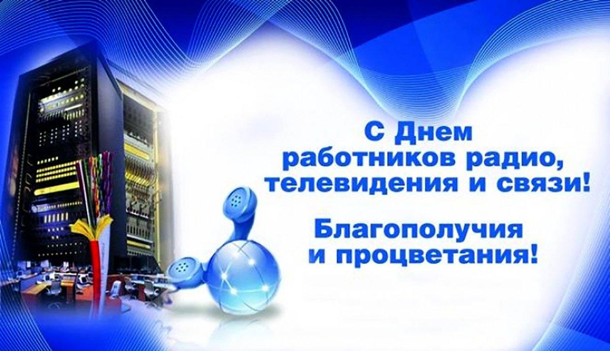 Поздравление ко дню работника связи