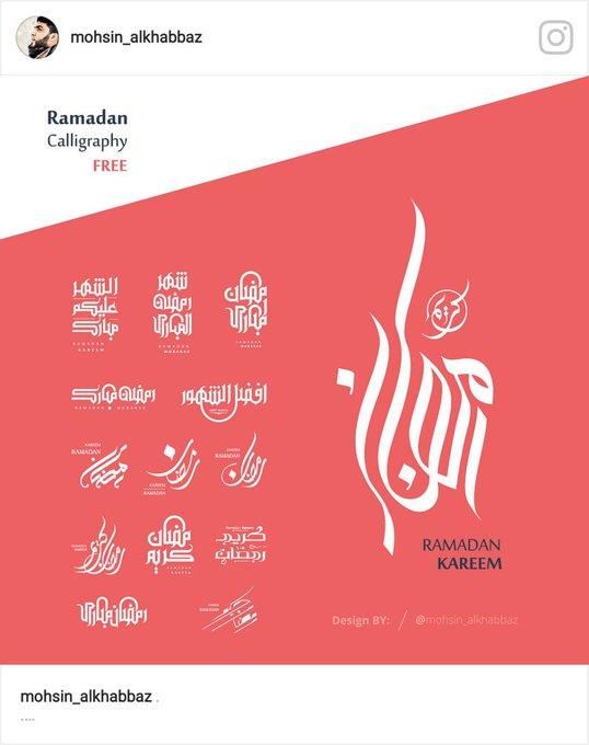 مخطوطات رمضانية مميزة
