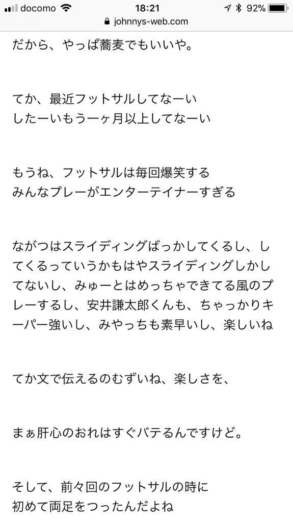 廉 ブログ 永瀬