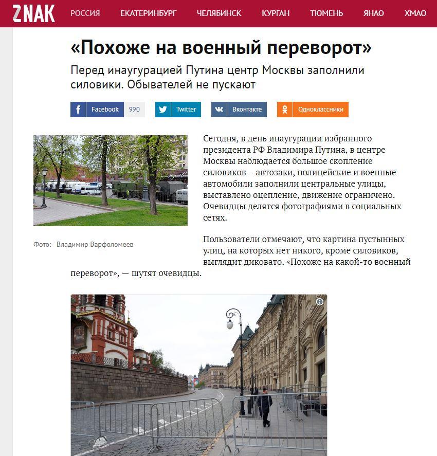"""Пітерські стрітартери """"привітали"""" Путіна з інавгурацією """"Лебединим озером"""" - Цензор.НЕТ 3328"""
