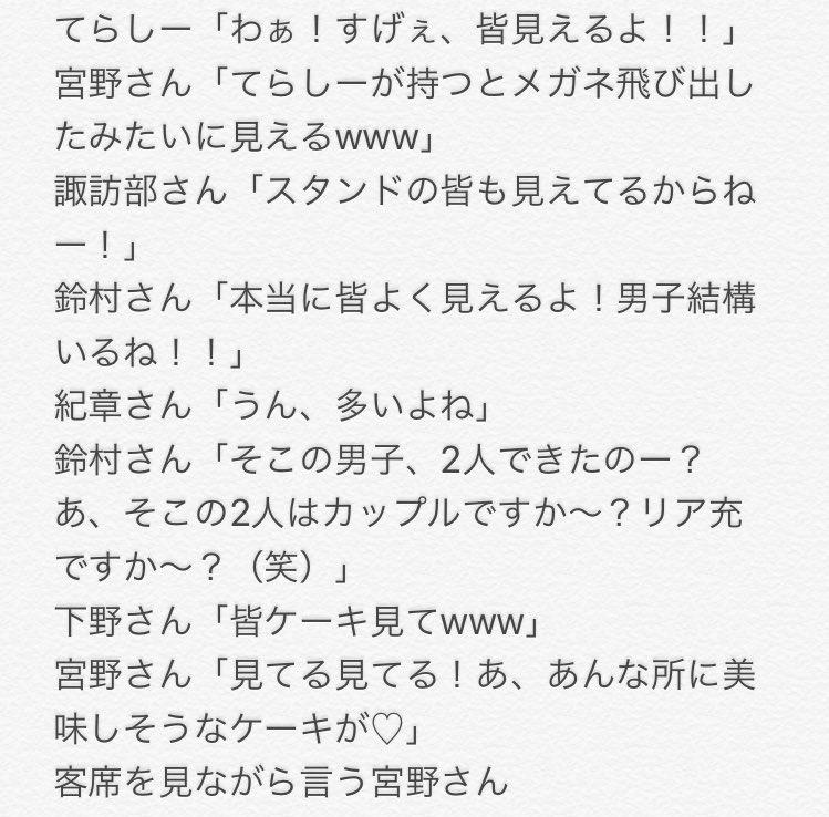ST☆RISH ファンミ 千秋楽レポ その1  始まりからケーキでAとBに分かれた所まで  オペラグラスで客席見て遊んでるST☆RISHの様子を結構長く書いておきました! #ファンミ