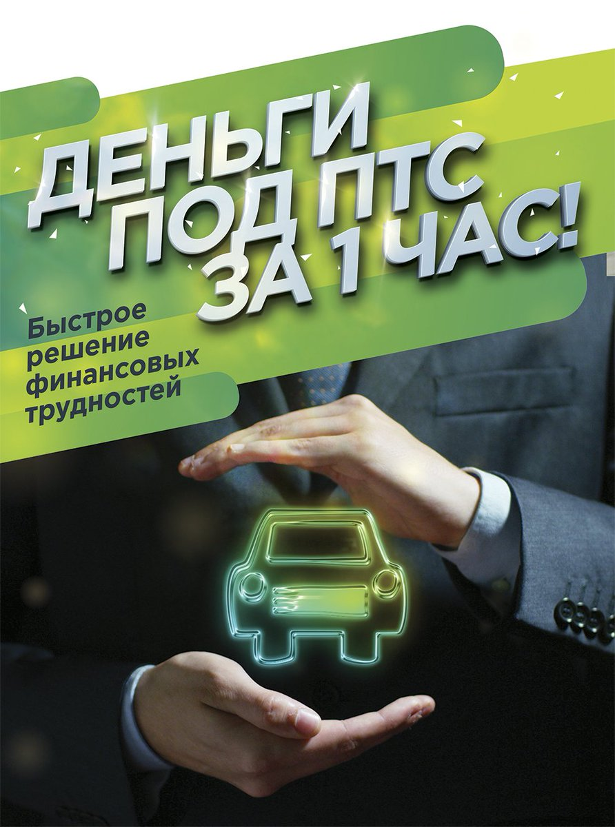автоломбард займ птс в москве под залог