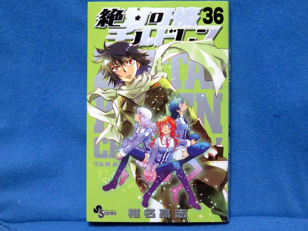姉崎機関区管理人 On Twitter 最近買ったコミックス 絶対可憐