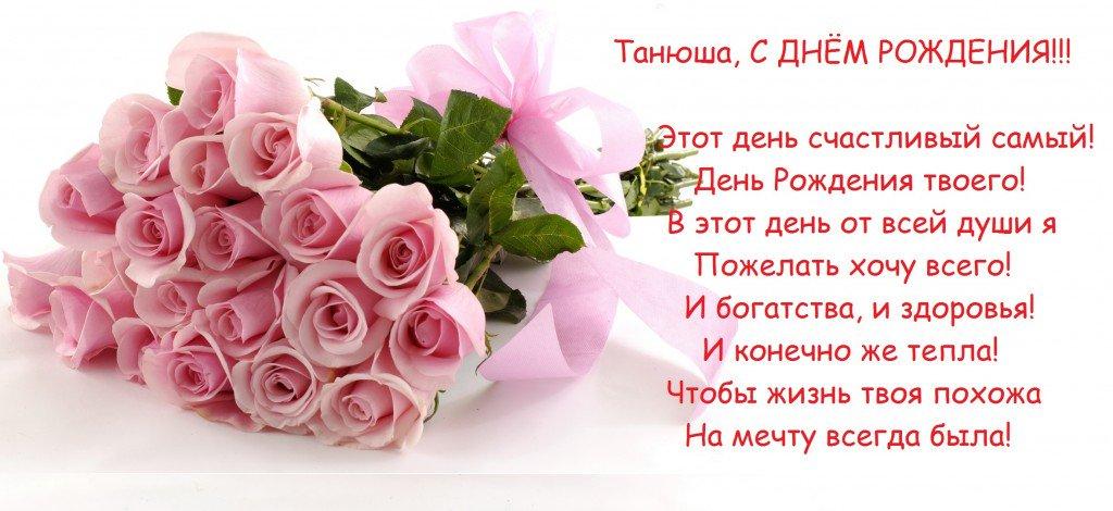 Смешная картинка, поздравления с днем рождения женщине красивые в стихах и картинках татьяне