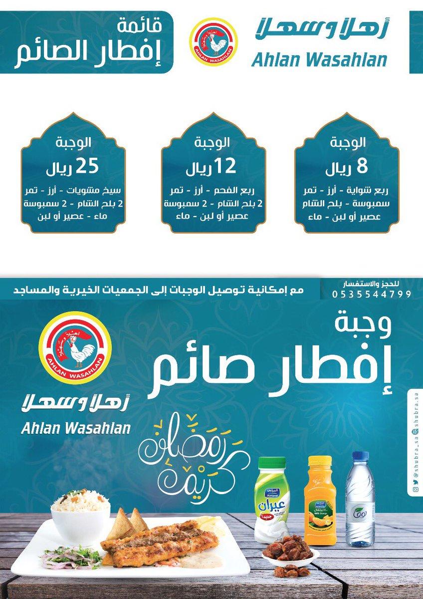 شبرا الطائف On Twitter وجبات إفطار صائم من مطعم اهلا وسهلا