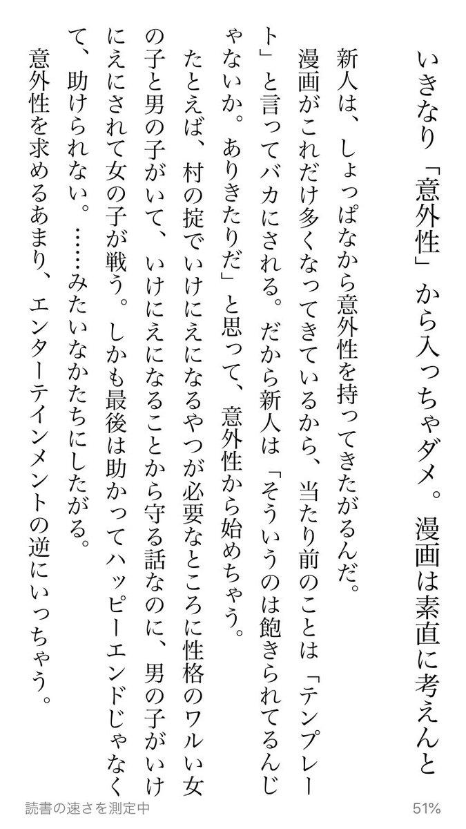「現実的にはおかしいからもっとハードであるべき、わかってない」みたいな事を言う人には藤田和日郎のこの文章を読ませるしかないんだよな