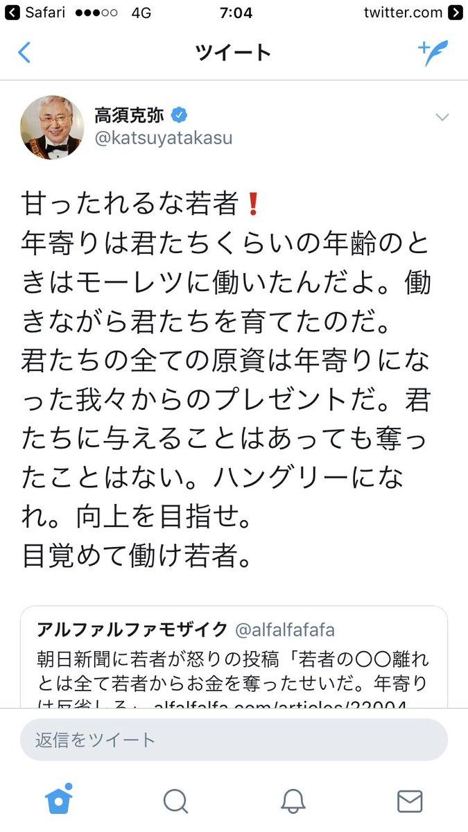 甘ったれるな老人❗️ 若者はアナタくらいの高齢者をモーレツに養ってるんだよ。働きながら年金搾取されつつアナタ達を介護しているのだ。 年金の原資は若者が納める年貢だ。モーレツに働いて今の日本の状況を残してしまう破滅的働き方を押し付けるな。若者を貧困させた自覚を持て。  目を覚ませ老人。
