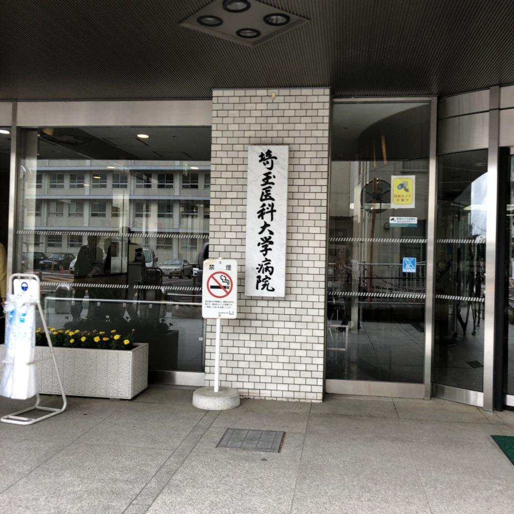 医大 病院 埼玉 毛呂山