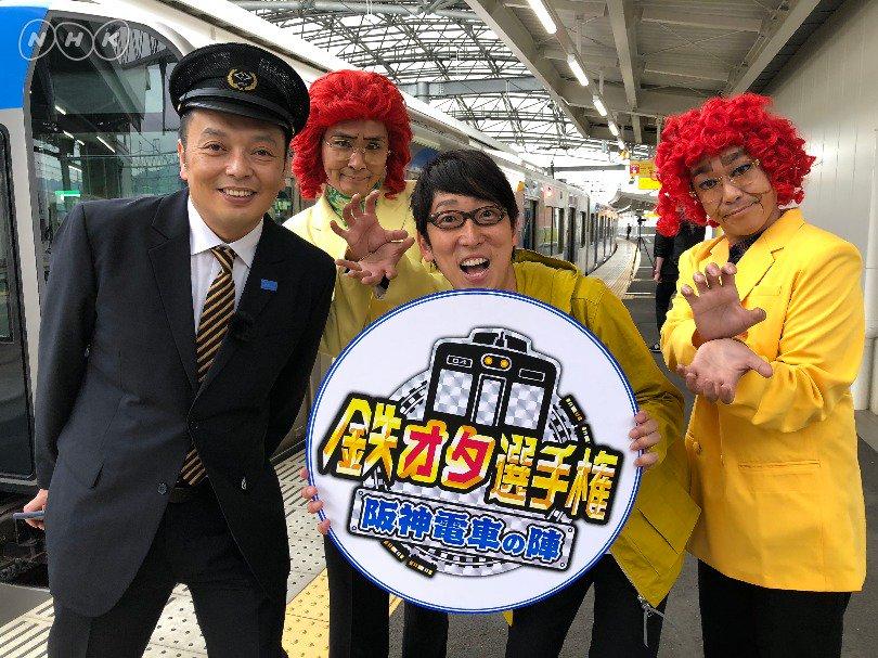 選手権 鉄 オタ NHK BSプレミアム、「鉄オタ選手権〜JR西日本の陣〜」