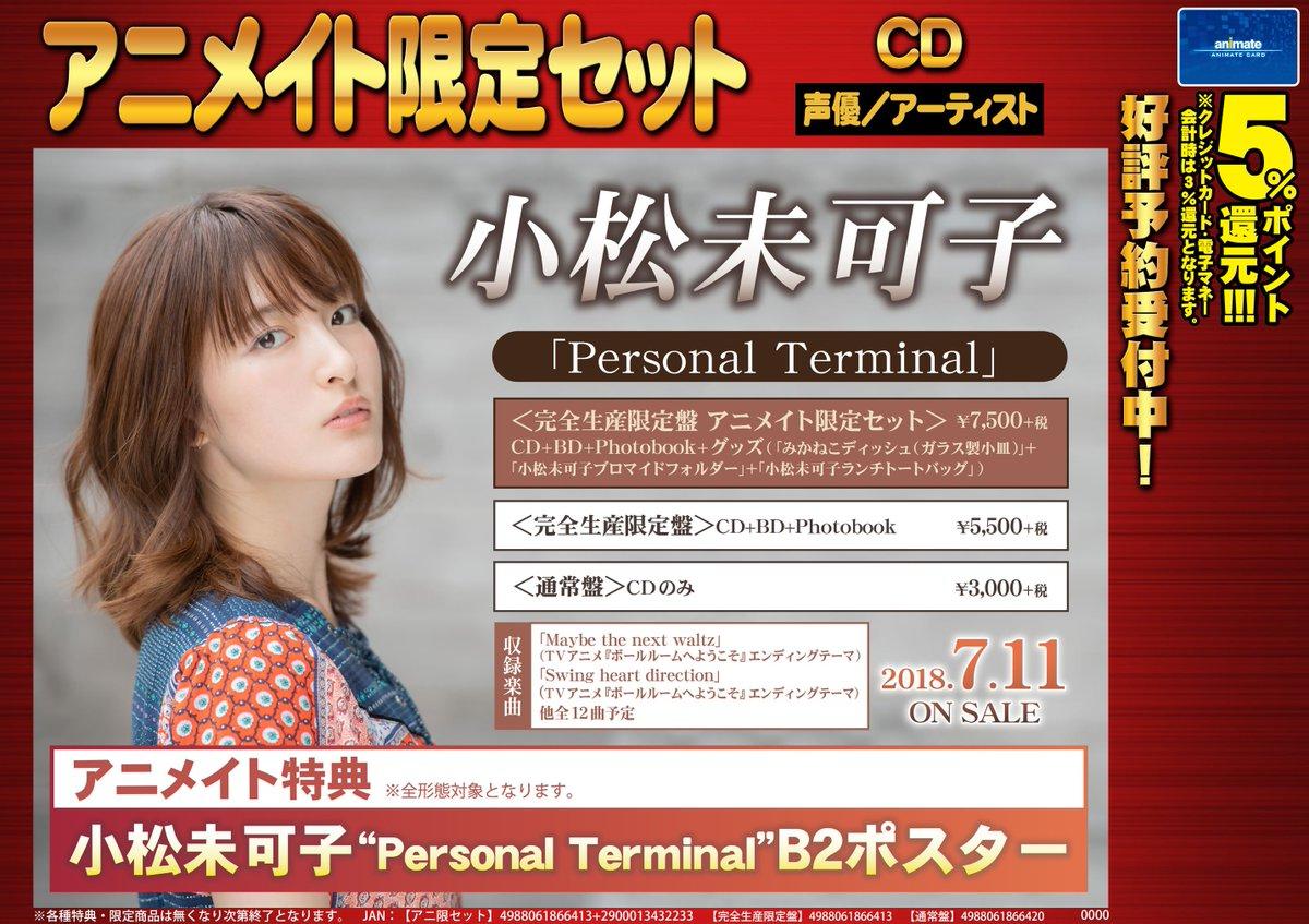 Personal Terminalに関する画像11
