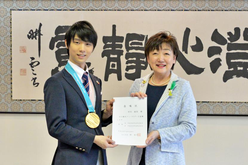 tourism ambassador Yuzuru Hanyu