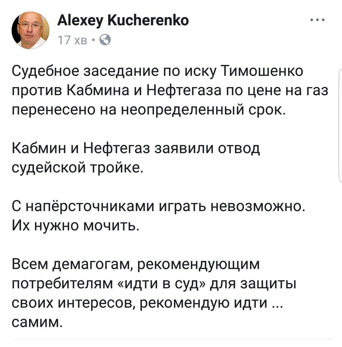 """""""Тимошенко звинуватила """"Нафтогаз"""" у корупції за те, що ми відмовилися домовлятися з Путіним?"""" - заступник голови """"Нафтогазу"""" Вітренко - Цензор.НЕТ 1919"""