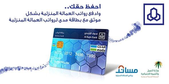 مصرف الراجحي A Twitter تتميز بطاقة الرواتب أسهل من مصرف الراجحي بتوفير تقارير موثقة لتسوية المدفوعات للمزيد Https T Co Whg5hp3skd