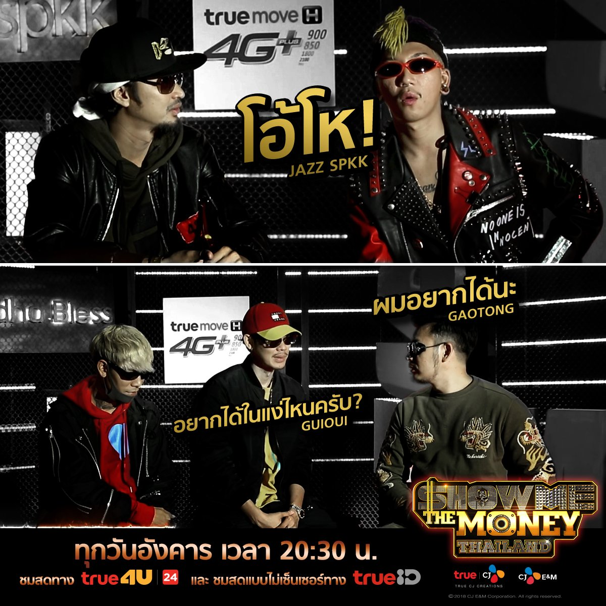 show me the money thailand ย้อน หลัง