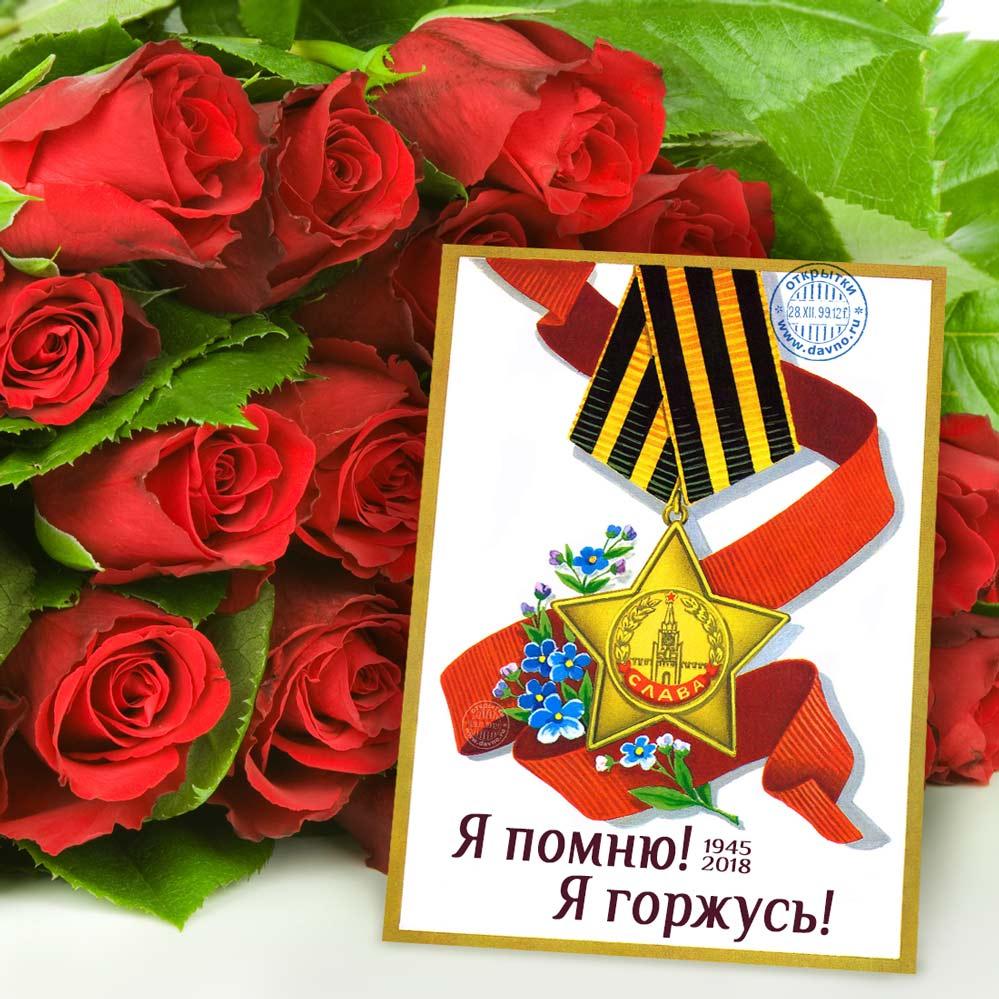 Напишите поздравительную открытку ко дню победы 1 из ветеранов войны