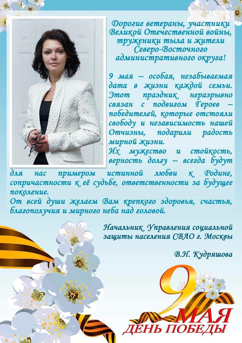 Поздравления руководителю управления