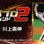Image for the Tweet beginning: 『川上憲伸』とか、レジェンドが主役のプロ野球ゲーム! 一緒にプレイしよ!⇒