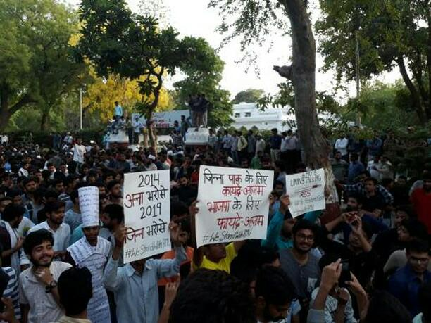 The protest on Tuesday before the human chain was formed. Photo courtesy AMU students