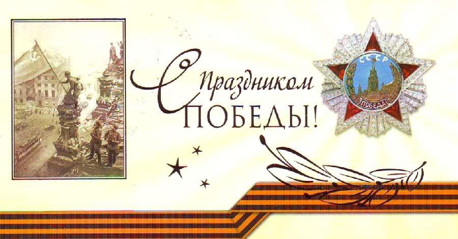 Открытки, старые открытка 9 мая