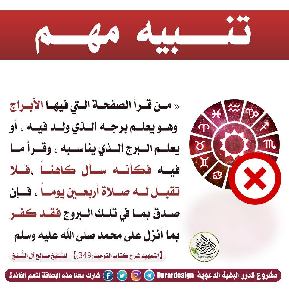 b49a0b09c الدرر البهية الدعوية on Twitter: