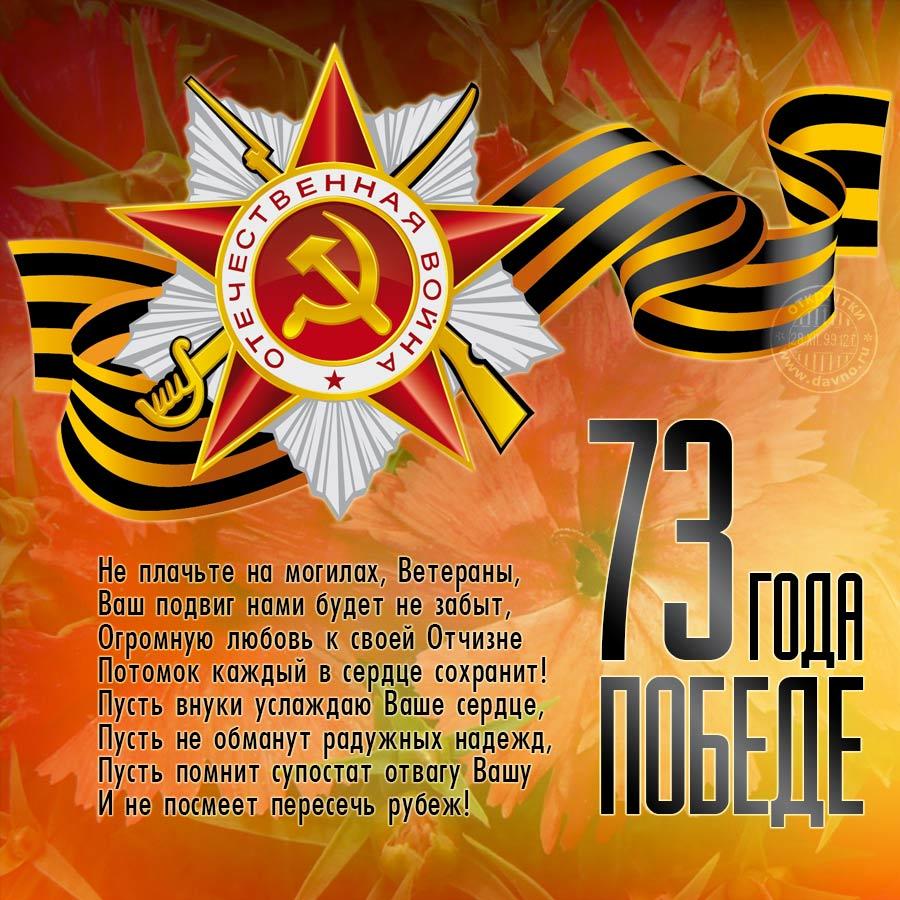 Открытка 74 годовщина победы, открытками
