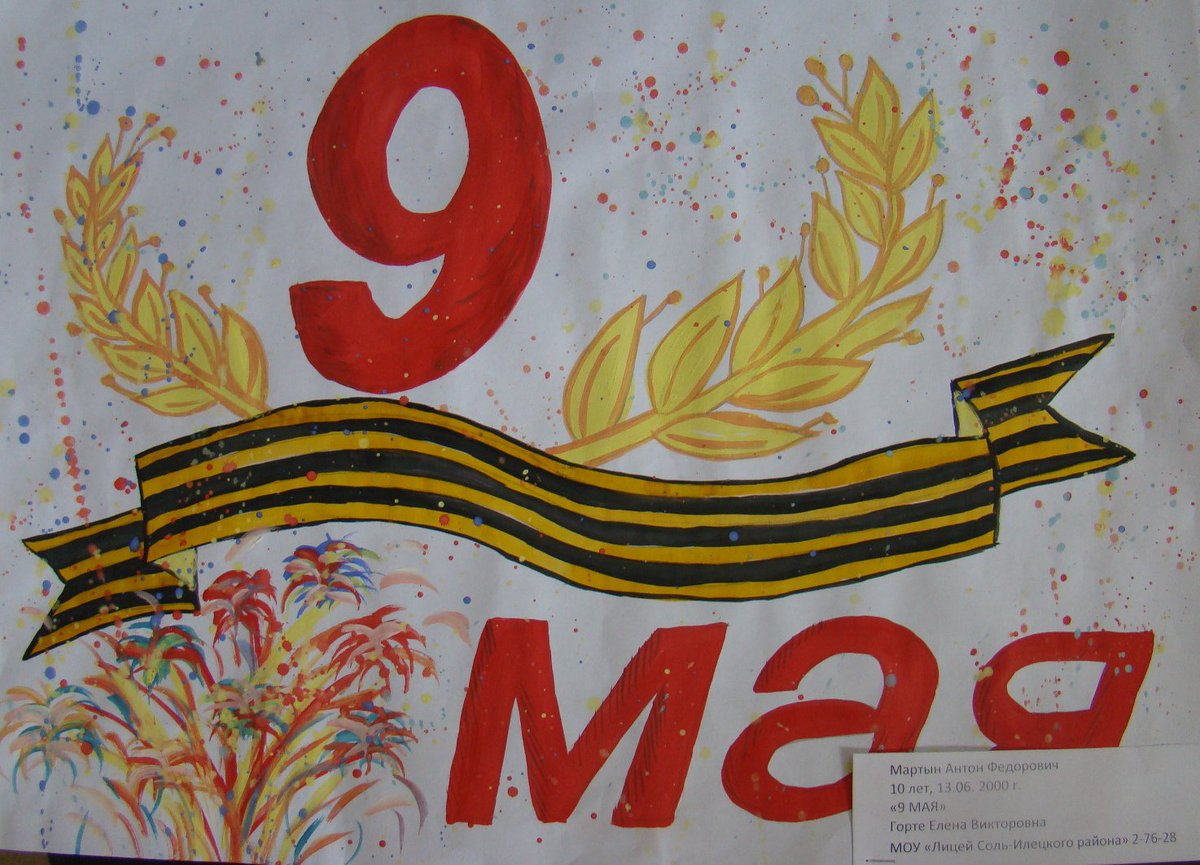 открытка к 9 мая 2 класс красками