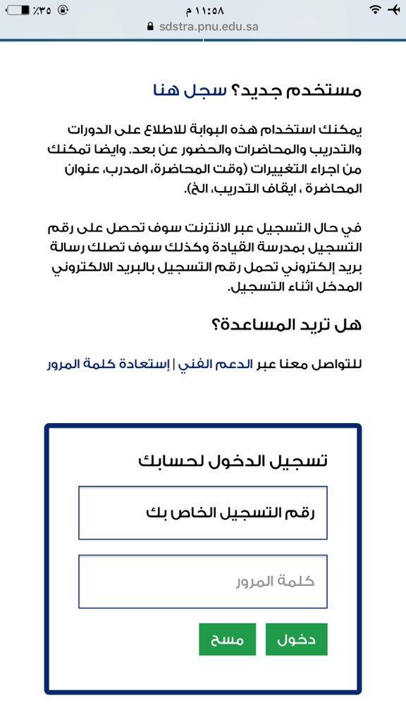 المدرسة السعودية للقيادة On Twitter مرحبا عزيزتي كلمة المرور هي رقم التسجيل الخاص بك
