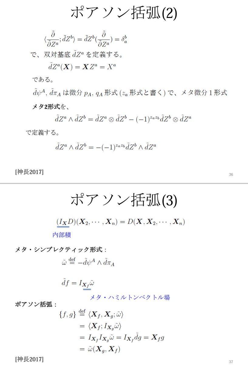 """中嶋慧 on Twitter: """"共変解析力..."""