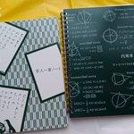 ロフトで見つけたノートがなかなか狂っててついうっかり買ってしまった件!