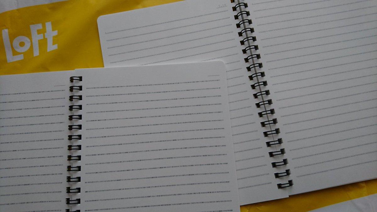 ロフトで見つけたノートがなかなか狂っててついうっかり買ってしまった件www