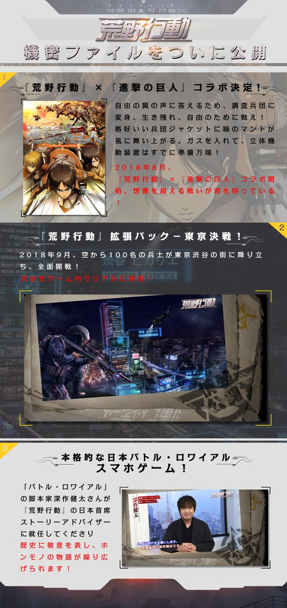 ゲーム「進撃の巨人2」