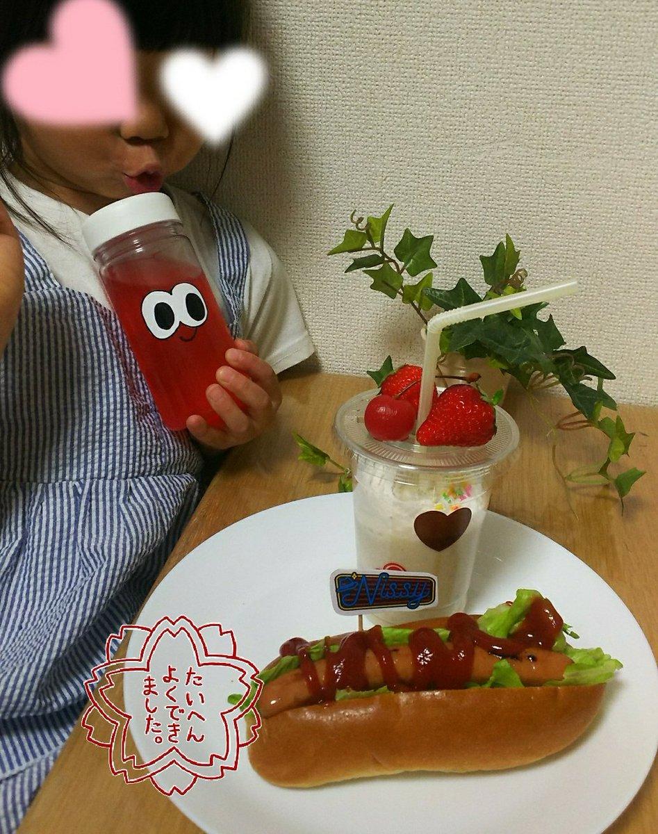 test ツイッターメディア - 我が子6歳の再現力。 母のリッピーボトルの本気度。 (少し小さいね)  #NissyCafe  #Nissyカフェ #セリア #ウォーターボトル https://t.co/jK4XRggM18