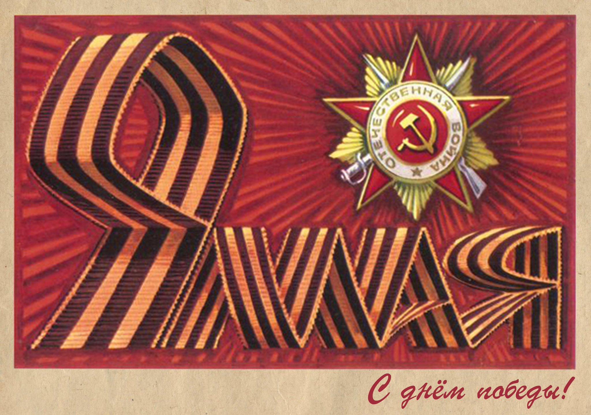 Почтовые открытки с днем победы, прикольные