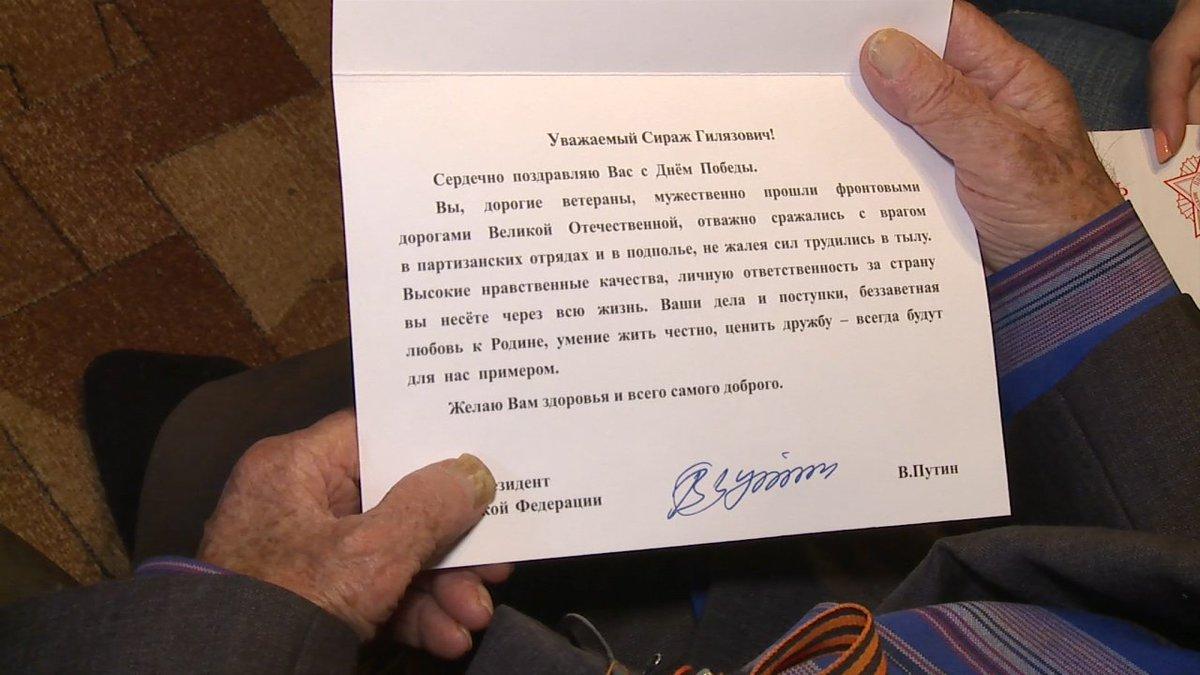 Поздравление от президента ветеранов