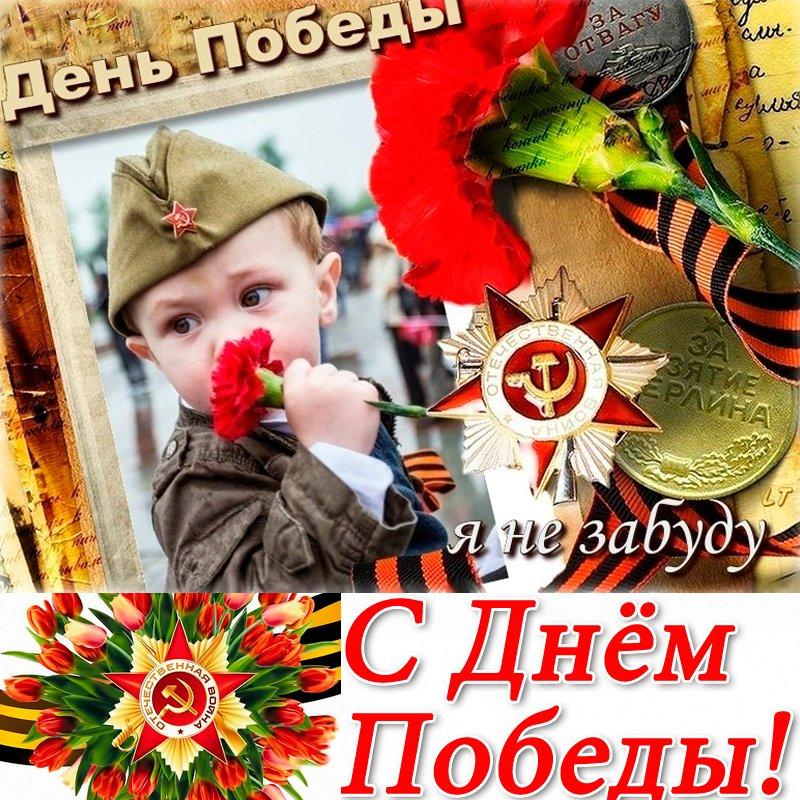 Поздравить внуков с днем победы