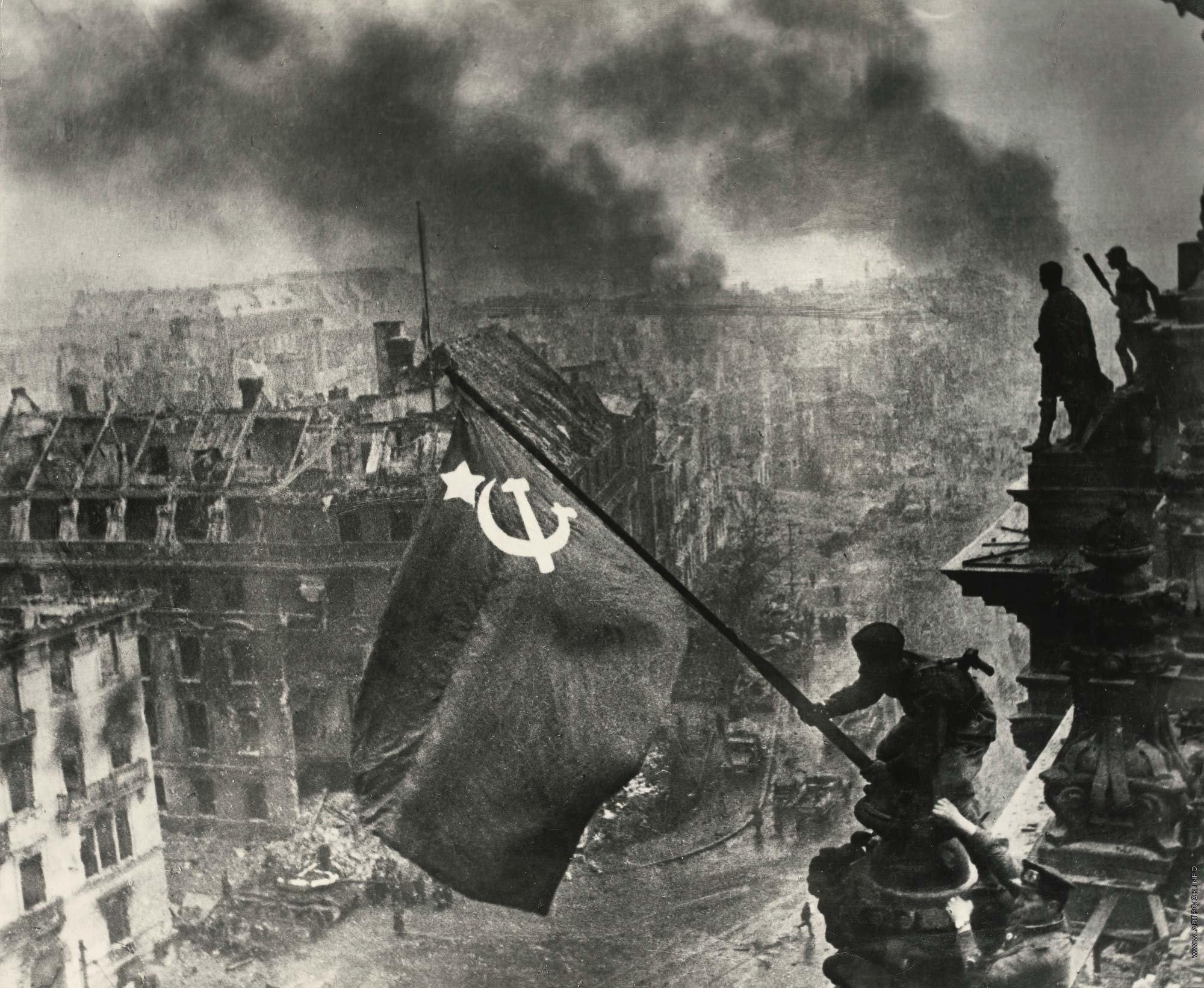 поздравления с днем победы взятия рейхстага фото