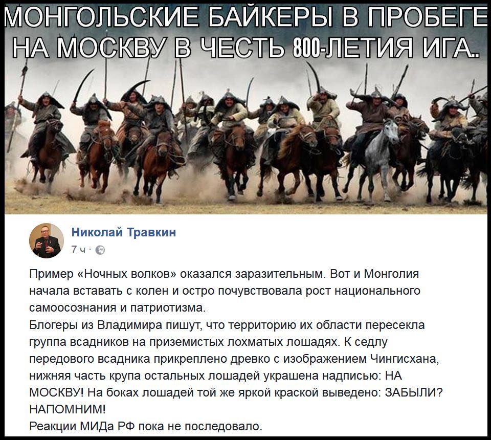 Демотиваторы от монголами