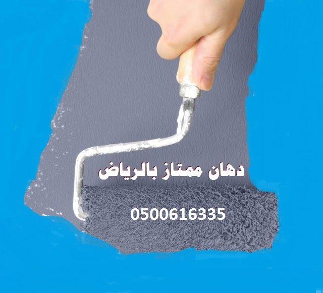 دهان رخيص بالرياض بسعر مناسب وجودة عالمية من افضل دهان في الرياض